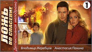 Ложь во спасение (2016). 1 серия. Мелодрама, детектив.
