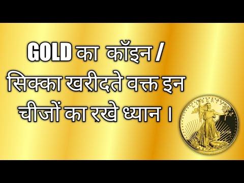 How To Buy Gold Coin। Gold कॉइन या सिक्का खरीदते वक्त किन चीजों का ध्यान रखे।
