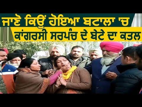 जाने क्यों हुआ Batala में Congress Sarpanch के बेटे का कत्ल