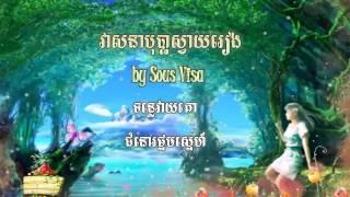 Video Veasna Bopha Svay Reang វាសនាបុប្ផាស្វាយរៀង by Sous Visa ( Lyrics Audio ) download MP3, 3GP, MP4, WEBM, AVI, FLV Agustus 2018