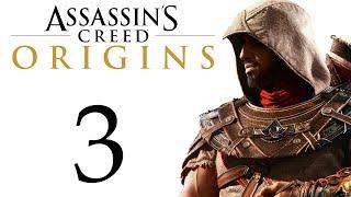 "Assassin's Creed: Истоки - Освобождение ""Дома жизни"", помощь Кузнецу [#3] побочки | PC"