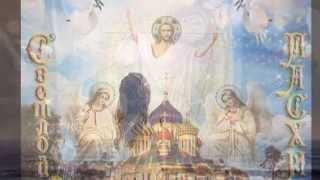 ОТКРЫТКА:Поздравление с Пасхой Христос Воскрес!