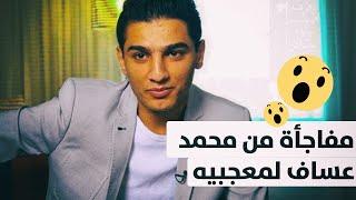 زينب سلبي | مفاجأة من محمد عساف لمعجبيه | Assaf Surprises His Fans