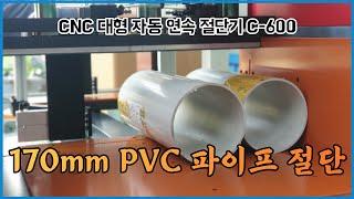 CNC 자동 연속 절단기 C-600 170mm PVC …