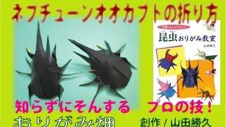 折り紙のネプチューンオオカブトムシの折り方動画です。Origami Neptune...