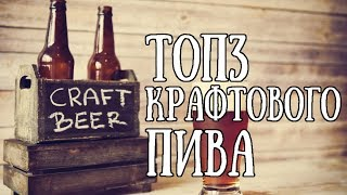 видео вкусное крафтовое пиво