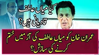 Analysis on the Appointment of Mian Atif by PTI and Imran Khan