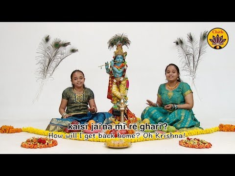 Avari Avari - Marathi Gavlan - Aparnaa & Akshathaa Seshan - 'Vande Guru Paramparaam'