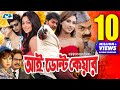 Download Mp3 I Don't Care | Bangla Full Movie | Bappy | Boby | Nipun | Misha Sawdagor | Aliraj | Shiba Shanu