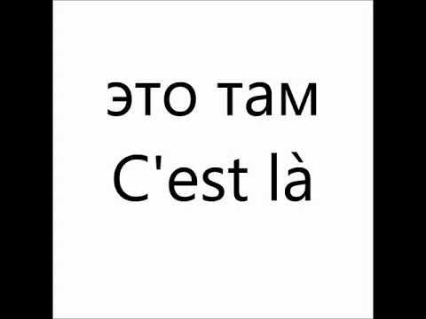 500 Французские фразы