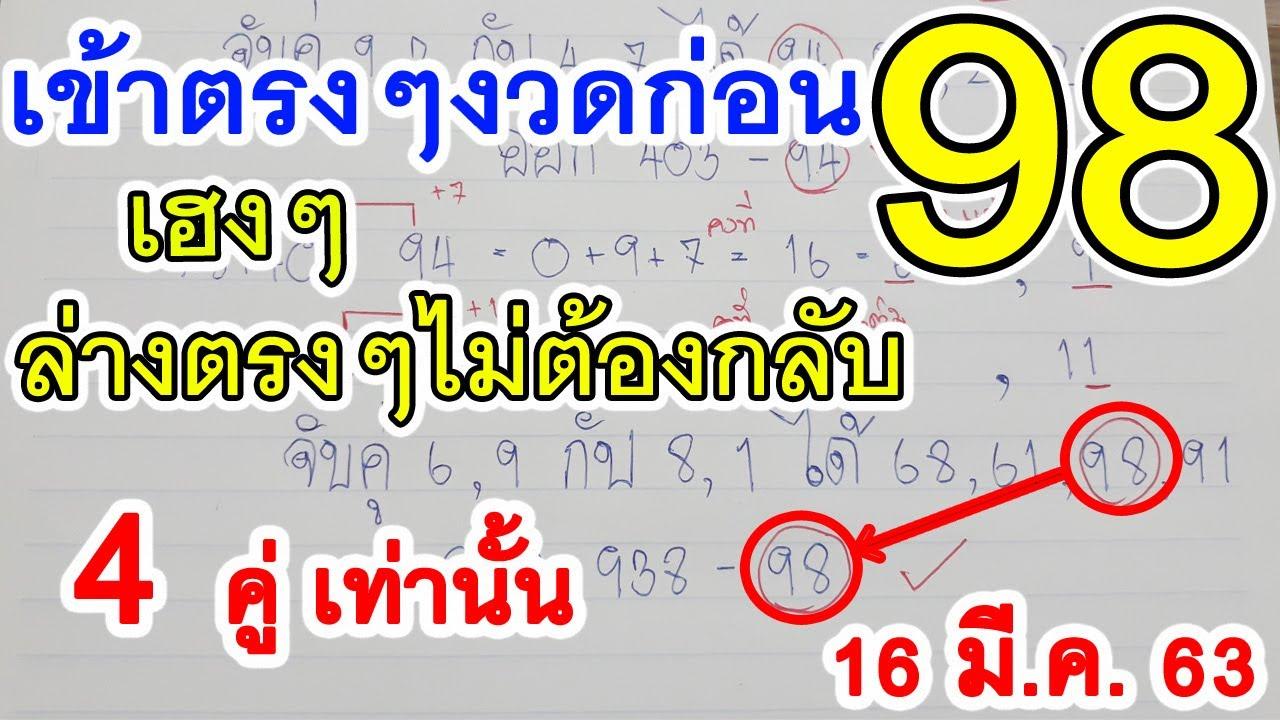 หวยเด็ด – เลขเด็ด (2 ตัวล่างตรงๆไม่ต้องกลับเข้า 98งวดที่แล้ว) หวยเด็ด16/3/63: เลขเด็ดงวดนี้