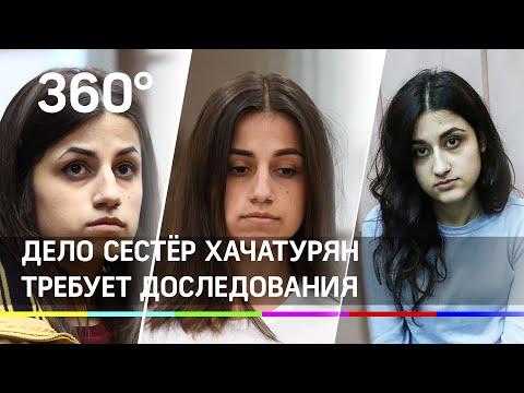 Дело сестёр Хачатурян требует доследования: мнение сторон