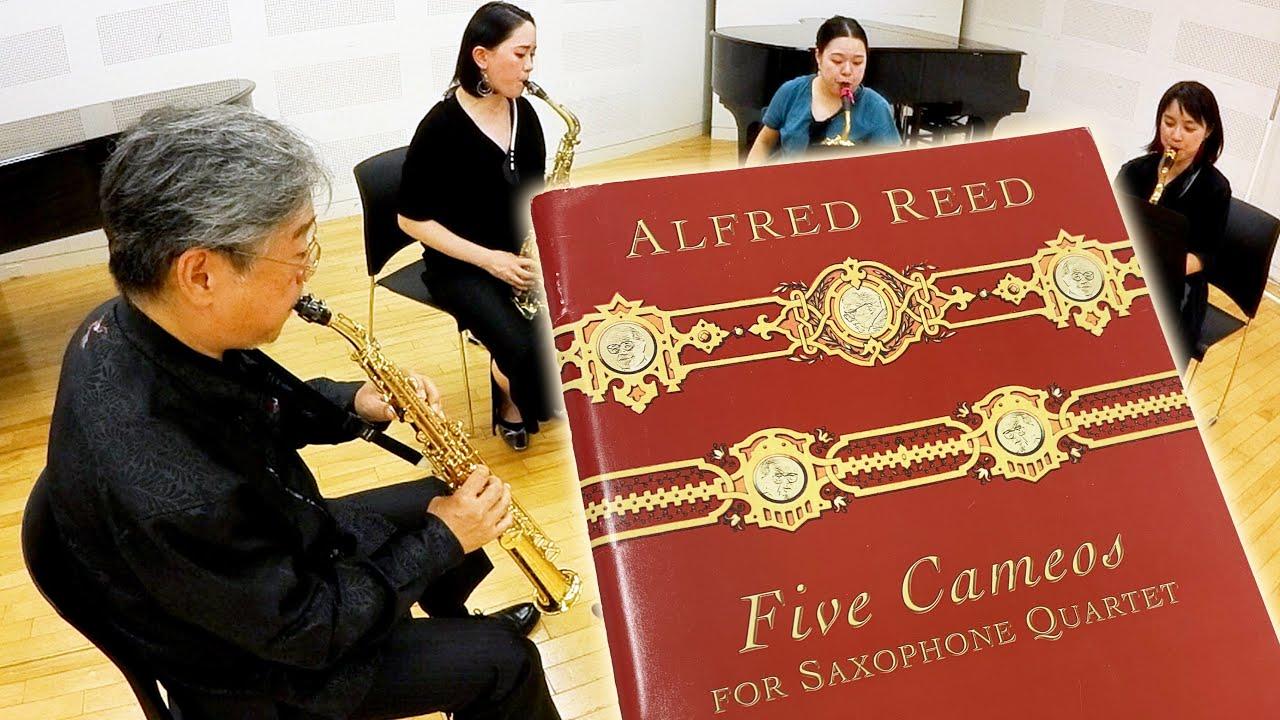サクソフォン四重奏のための「5つのカメオ」/ アルフレッド・リード作曲  Five Cameos for Saxophone Quartet / Alfred Reed