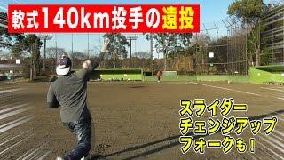【S級キャッチボール⑤】140km超エース