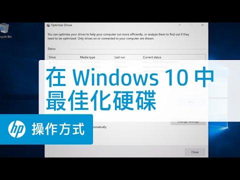 在Windows 10 中最佳化硬碟