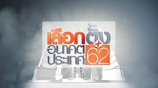 รายงานสด ผลเลือกตั้ง 62 เลือกอนาคตประเทศ True4U ช่อง 24
