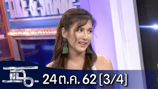 แฉ [3/4] l 24 ตุลาคม 2562 l นักแสดงสาวสุดแซ่บ