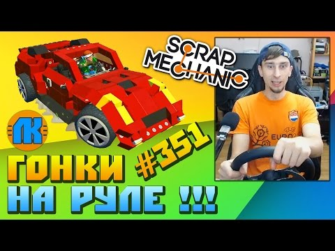 RACING STEERING WHEEL G27 \ GAME Scrap Mechanic \ FREE DOWNLOAD \ СКАЧАТЬ СКРАП МЕХАНИК !!!