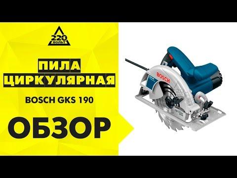 Видео обзор: Пила дисковая BOSCH GKS 190