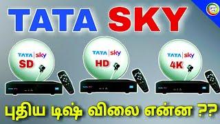 TATA SKY new connection price list || SD,HD,4K set top box price list || for Tamil || TECH TV TAMIL
