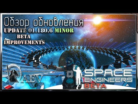 Space Engineers Обзор обновления!Update 1.180.6 Minor - Beta Improvements
