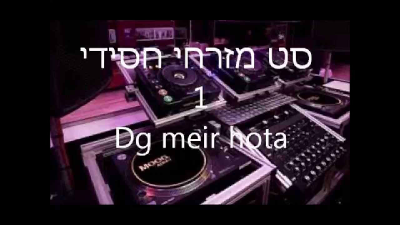 DJ meir hota סט מזרחי חסידי 2013