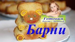 Мишки БАРНИ Кекс или печенье в силиконовой формочке Медвежонок или ведмедик рецепт барни бисквит