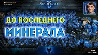 СОБРАЛИ ВСЕ РЕСУРСЫ: Эпичные сражения терранов до последних юнитов в StarCraft II