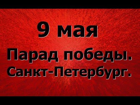 Смотреть 9 МАЯ ПАРАД ПОБЕДЫ в Санкт-Петербурге. онлайн