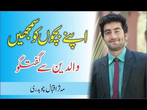 Understand And Support Your Children   Bacho Ki Tarbiat Kare    Mudassar Iqbal Ch In Urdu/ Hindi