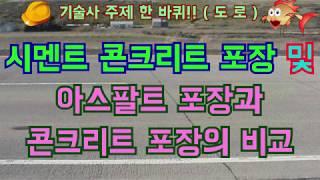 [토목시공기술사] 시멘트 콘크리트 포장 및 아스팔트 포…