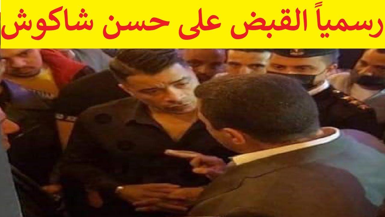 القبض على المطرب حسن شاكوش