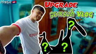 Time To Upgrade My Vlogging Gears (Upgrade ឧបករណ៍ Vlog) | Phnom Penh Vlog #64