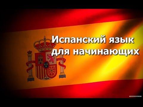 Аудиокурс испанского аудиокнига — слушать онлайн бесплатно