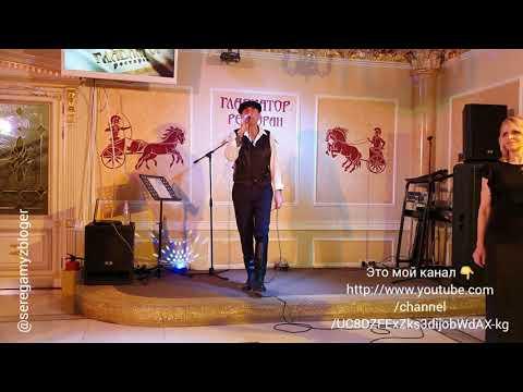 """Ресторан """"Гладиатор""""  концерт в день рождения Ильдара Южного - Ильдар  Южный."""