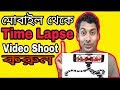 How To Shoot Time Lapse Video With Android Smartphone In Bengali Tutorial | time lapse video