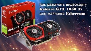 Как разогнать видеокарту GTX 1050 ti для майнинга Ethereum