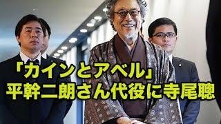 芸能ch チャンネル登録をお願いしますね。 平幹二朗さんの代役に寺尾聰...