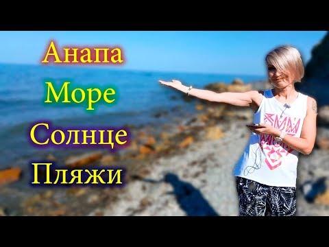 Стоит ли ехать в Анапу этим летом?