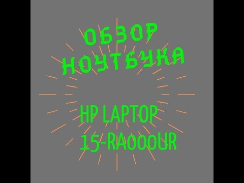 Ноутбук HP 15-ra000ur    Обзор бюджетного Laptop'а