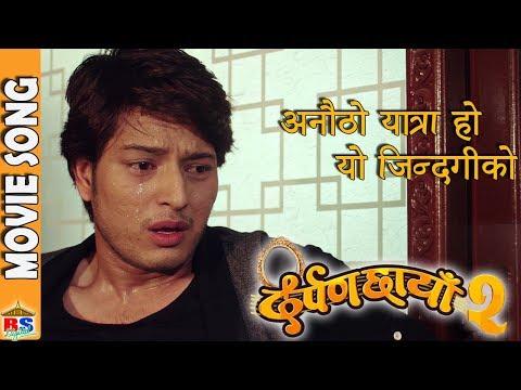 अनौठो यात्रा हो यो जिन्दगीको  || New Nepali Movie Song || Darpan chaya 2