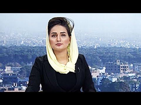 Afghanistan Pashto News 20.11.2017  د افغانستان خبرونه