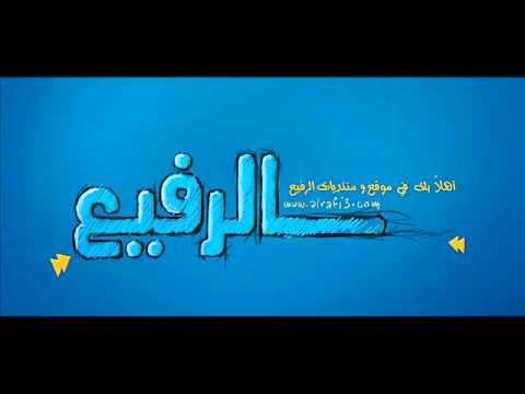 رفعت يدي -محمد خير حلواني