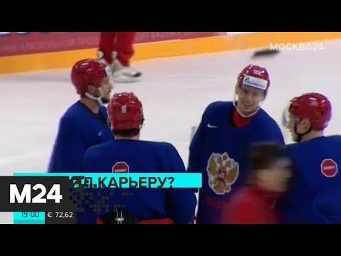 Сможет ли хоккеист Кузнецов продолжить играть в НХЛ - Москва 24