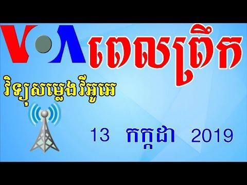 VOA Khmer News Today | Cambodia News Morning - 13 July 2019