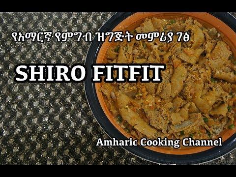 Shiro Fitfit Recipe - Amharic - የአማርኛ የምግብ ዝግጅት መምሪያ ገፅ