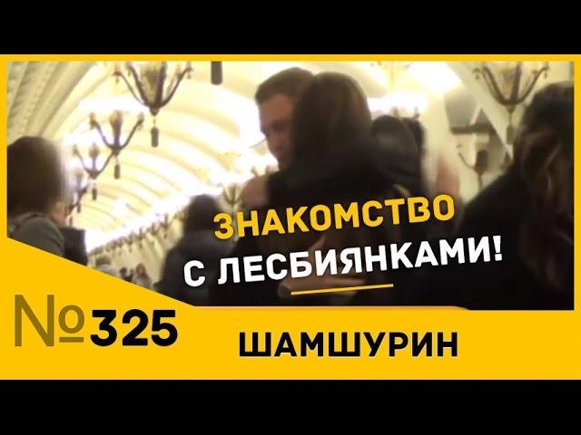 ЛЕСБИЯНКИ В МЕТРО! Пикап