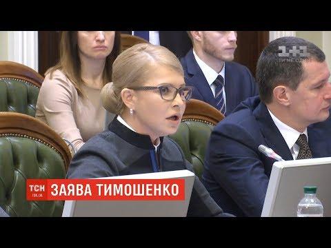 Тимошенко вимагає розслідувати збагачення Порошенка