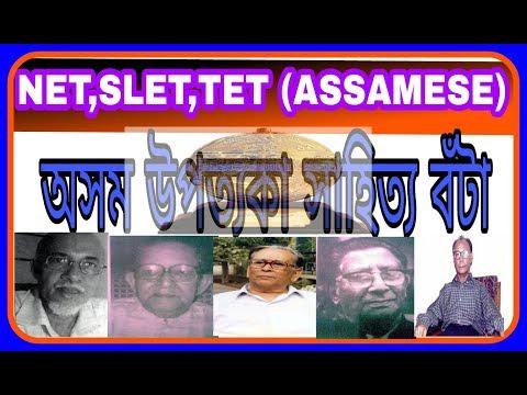 অসম উপত্যকা সাহিত্য বঁটা Lll Assam Valley Literary Award .1990-2017