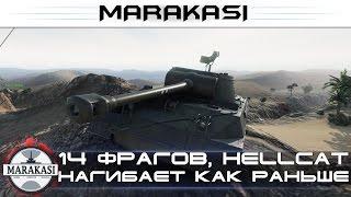 14 фрагов, Hellcat нагибает прямо как раньше, невероятно!! World of Tanks